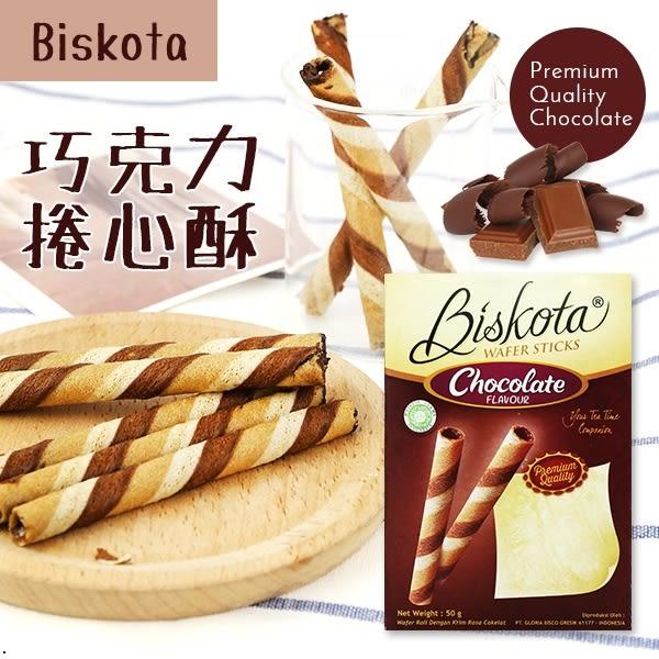 印尼 比奇塔 巧克力捲心酥 50g 【27873】