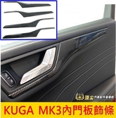 FORD福特【KUGA MK3內門板飾條】2020-2021年 NEW KUGA內裝改裝 車門卡夢飾條