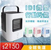 降價最後兩天-現貨行動冷氣水冷扇攜帶式移動式冷氣學生宿舍迷你冷扇制冷風扇水冷xw