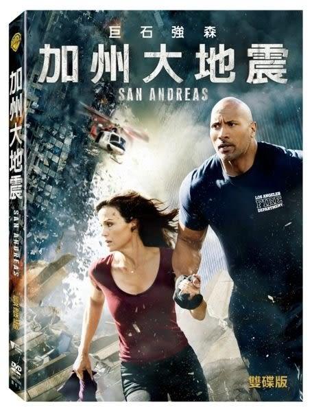 加州大地震 雙碟版 DVD  (購潮8)