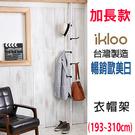 BO雜貨【YV4056-1】ikloo~頂天立地全方位衣帽架(加長款) 吊衣架 多功能 開放式吊掛 衣物收納
