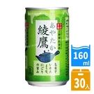 日本進口 綾鷹 綠茶160ml/罐 (30罐/箱)