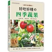 全年大豐收!好吃好種的四季蔬果