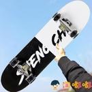 滑板初學者成人兒童四輪公路刷街雙翹滑板車【淘嘟嘟】