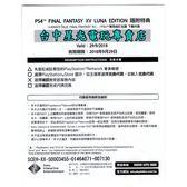 【線上發送序號 PS4下載卡】☆ 太空戰士15 FINAL FANTASY XV 原創主題下載碼 ☆【台中星光電玩】
