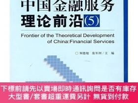 簡體書-十日到貨 R3YY【中國金融服務理論前沿(5)】 9787509702147 社會科學文獻出版社 作者: