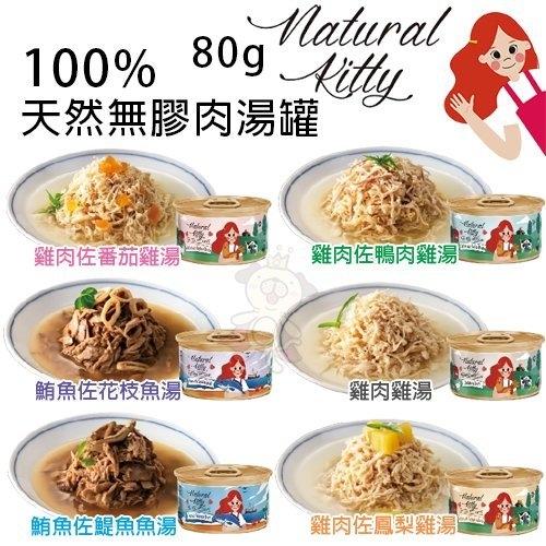 *WANG*【24罐組】Natural Kitty自然小貓 100%天然無膠肉湯罐80g‧無膠純肉好健康‧貓罐頭