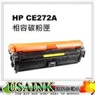 USAINK~HP CE272A / 650A 黃色相容碳粉匣 適:CP5525dn / CP5525n / CP5525xh / M750dn / M750n / M750xh