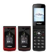 Hugiga L66 2.8吋首款4G系統 大字體 大按鍵 摺疊老人機 (附配件包) ☆101購物網★