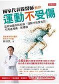 國家代表隊醫師教你運動不受傷 : 治療超過萬名運動員的主治醫師,最想叮嚀你的運動