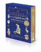 走入小兔彼得的世界:波特經典童話故事全集