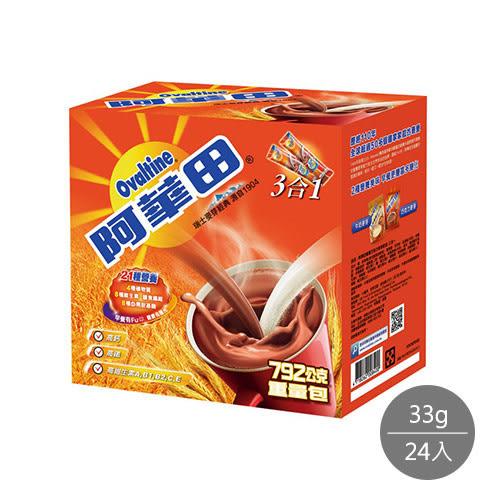阿華田巧克力麥芽三合一33g*24入