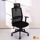 《BuyJM》護腰機能辦公椅/ 電腦椅 P-ME-CH253
