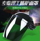 頭戴式電焊面罩氬弧護目鏡SQ2608『樂...