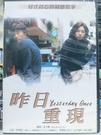 挖寶二手片-J02-014-正版DVD-韓片【昨日重現】-李秉憲 李恩宙(直購價)