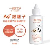 一網打淨 抗菌銀離子除臭潔耳液 AG Clean Ear Cleanser 130ml - 無香款