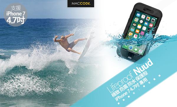 LifeProof Nuud 極致 防震 防水 保護殼 iPhone SE 2 / 8 / 7 4.7吋 專用
