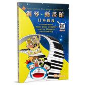 小叮噹的店 鋼琴譜 758222 鋼琴動畫館(日本動漫)