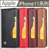 【經典鞣皮】iPhone11 11Pro Max 隱形磁吸 商務 皮套 側翻 錢包款手機套 防摔 軟殼 通勤族 皮革