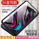 vivo NEX 雙螢幕版 雙面玻璃殼 ...