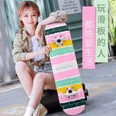 優惠了鈔省錢-四輪滑板成人女生初學者兒童青少年男孩雙翹4專業滑板車RM