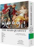 火星四重奏:面對慾望與衝突的試煉