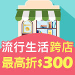 流行生活 跨店滿減 滿1500折300