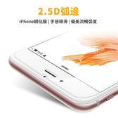【24小時出貨】抗藍光 Apple iPhone 7 9H超薄 鋼化玻璃膜  2.5D弧邊 全屏覆蓋 高清 螢幕保護貼