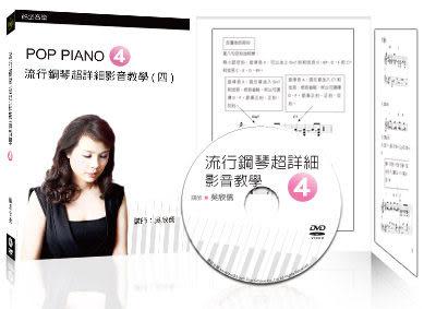 鋼琴教學►流行鋼琴超詳細影音教學(四) 附DVD