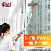 擦窗器East/伊司達擦玻璃器家用雙面擦高樓擦窗戶神器長桿刮水清潔工具WD 溫暖享家