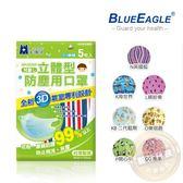 【醫碩科技】藍鷹牌NP-3DSNPJ台灣製立體型四層式無毒油墨水針布兒童防塵口罩/立體口罩 5片/包