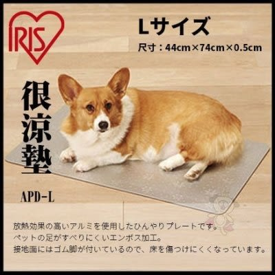 *WANG*2017新款!日本IRIS 《鋁製 很涼墊APD-L》L號 獨特雪花點點壓紋 鋁墊/涼墊 中大型犬適用