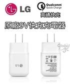 LG G5 原廠 9V 快充充電器 旅充 9V QC2.0 充電頭 MCS-H05WR G4 G3 三星 HTC M9