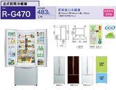 【24期0利率+基本安裝+舊機回收】HITACHI RG470 日立  冰箱 變頻三門 483L 對開 電冰箱 公司貨