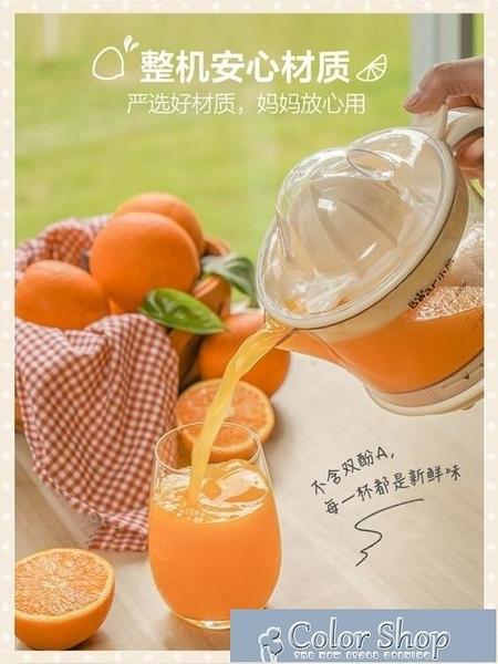 榨汁機 小熊橙汁機電動家用榨汁機小型柳丁柳橙檸檬水果壓炸果汁擠壓神器 MKS 新年禮物