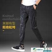 全館83折夏季運動長褲男士透氣彈力休閒褲寬鬆小腳褲薄款運動束腳衛褲