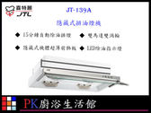 ❤PK廚浴生活館 ❤ 高雄喜特麗 JT-139A 隱藏式排油煙機 雙馬達雙渦輪吸力強