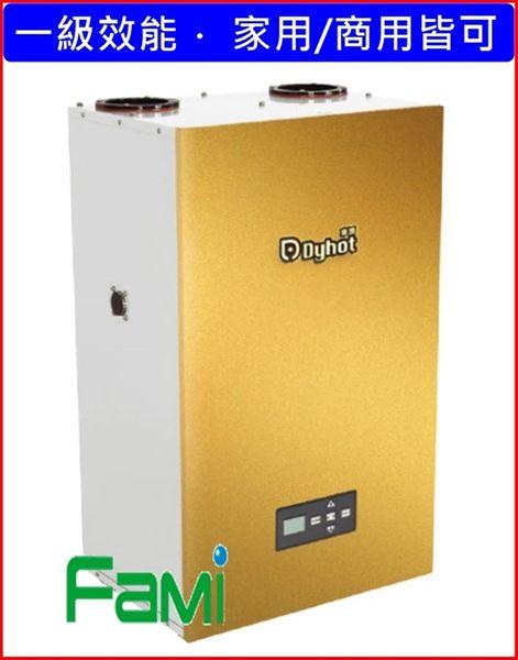 【fami】東湧Dyhot全預混瓦斯熱水器GT24DP 24公升(金色 / 白色)強制排氣數位恆溫熱水器 一級節能