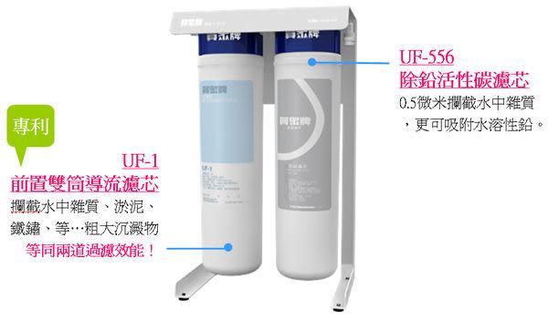 賀眾牌 UF-206 長效型除鉛生飲系統 《送除氯沐浴器》【免費安裝】【分期零利率】