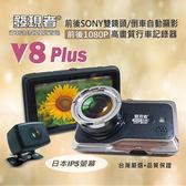 送16G卡【發現者 V8 plus】行車記錄器/紀錄器/前後雙鏡頭1080P/支到車顯影/WDR/廣角175度/SONY鏡頭晶片