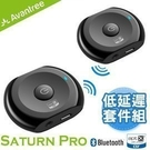 Avantree Saturn Pro APTX-LL超低延遲無線藍芽音源發射接收組 電視/音響/擴大機變成無線