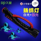 久量LED照蝎子燈捕蝎燈多功能強光紫光手電筒兩用戶外充電抓蝎子 英雄聯盟