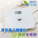 02413  【妙管家】 環保 電子 體重計/電子秤/節能免電池 HKES-1710