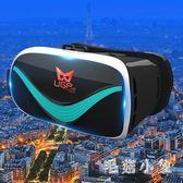 游戲機VR一體機虛擬現實3d眼鏡手機專用VR頭戴式蘋果ar華為4d立體智能頭盔 DJ4020『毛菇小象』