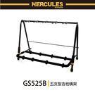 【非凡樂器】HERCULES / GS525B/五支置放型吉他架/易收折好攜帶/公司貨保固