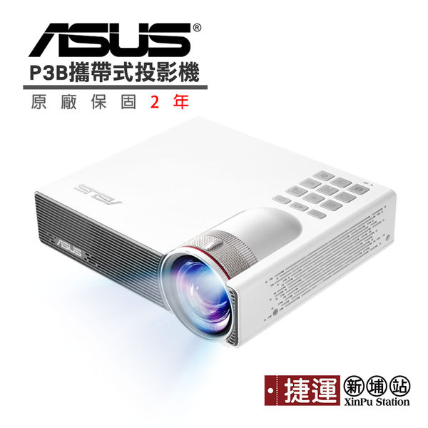 ASUS P3B 攜帶式投影機