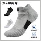 【6311】加大加厚透氣減震毛巾底運動短襪 跑步 戶外 (39-44碼可穿)