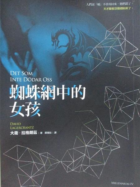 【書寶二手書T1/翻譯小說_FQI】蜘蛛網中的女孩_大衛.拉格朗茲