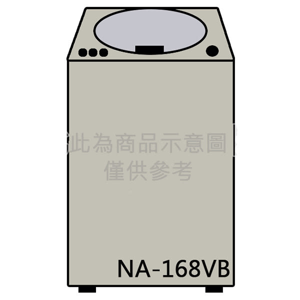 『Panasonic』國際牌 15kg洗淨水流直立式洗衣機 NA-168VB *免費基本安裝*
