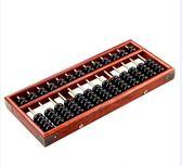 算盤 小學生珠心算 二年級算盤木質 13檔7珠 兒童珠算實木算盤